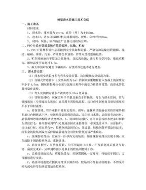 桥梁泄水管安装技术交底.doc