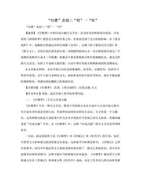 """""""红楼""""余韵三""""唱""""一""""叹"""".doc"""