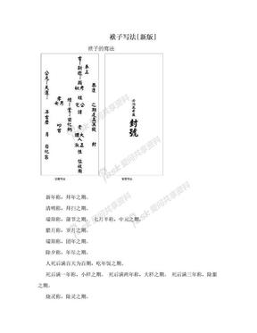 袱子写法[新版].doc