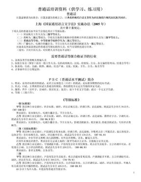 普通话培训资料(供学习、练习用).doc