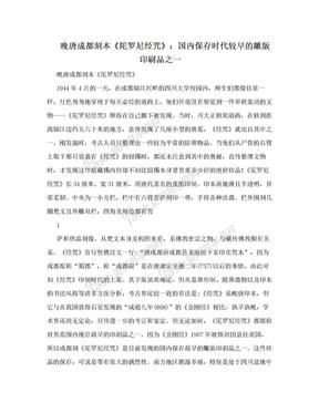 晚唐成都刻本《陀罗尼经咒》:国内保存时代较早的雕版印刷品之一.doc
