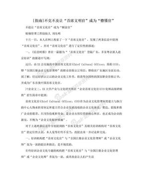 """[指南]不克不及让""""首席文明官""""成为""""懵懂官"""".doc"""