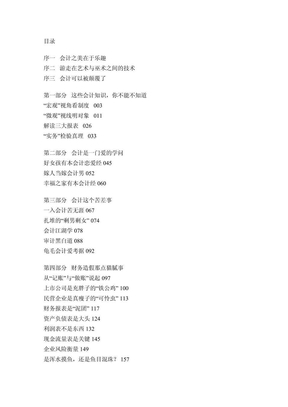 《玩的就是会计——马靖昊带你玩转会计江湖》.pdf