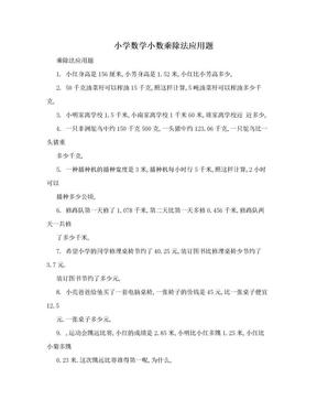 小学数学小数乘除法应用题.doc