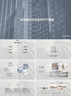 米色简约企业宣传PPT模板.pptx
