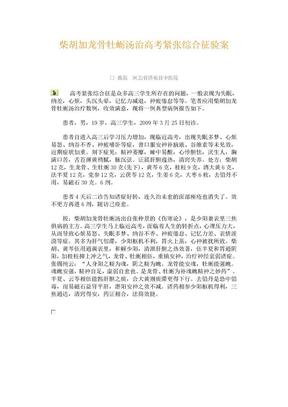 柴胡加龙骨牡蛎汤治高考紧张综合症验桉.doc