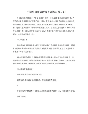 小学生习惯养成教育调查研究报告.doc