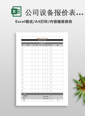 公司设备报价表格.xlsx