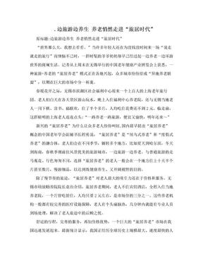 """.边旅游边养生 养老悄然走进""""旅居时代"""".doc"""