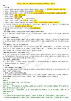 2019最新电大学前儿童艺术教育(音乐)形成性考核册作业1-4答案【呕心沥血整理可直接打印.doc
