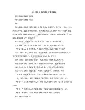幼儿园教师国旗下讲话稿.doc