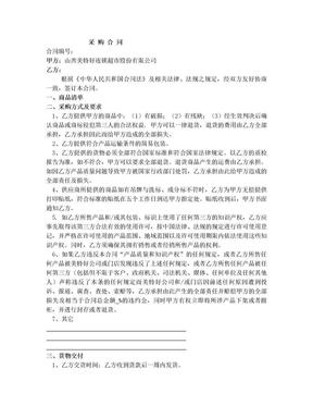 采购合同超市版.doc