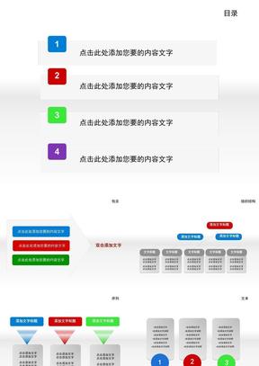 各种数据图PPT模版.ppt