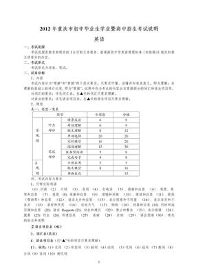 2012年重庆市初中毕业生学业暨高中招生考试说明.doc