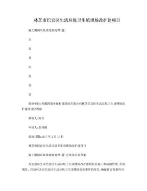 渗滤液处理应急预案.doc