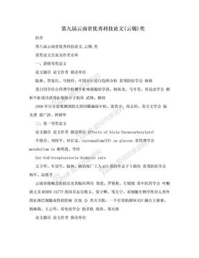 第九届云南省优秀科技论文(云锡)奖.doc
