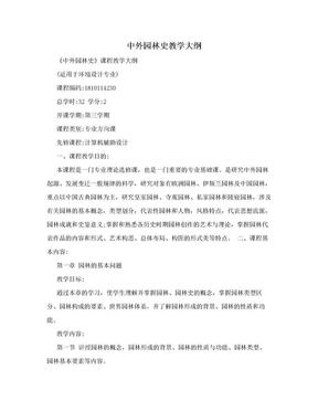 中外园林史教学大纲.doc