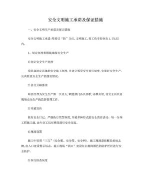 安全文明施工承诺及保证措施.doc