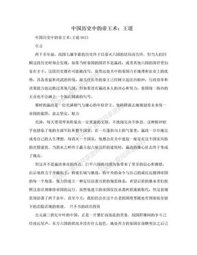 中国历史中的帝王术:王道.doc