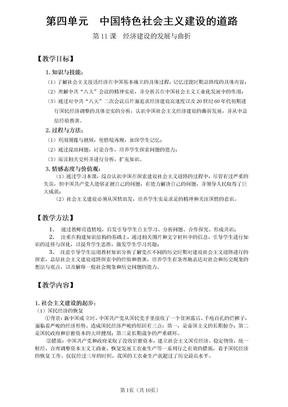 中国特色社会主义建设的道路.doc