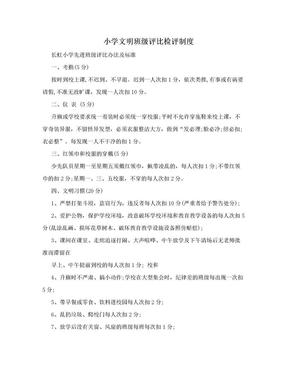 小学文明班级评比检评制度.doc