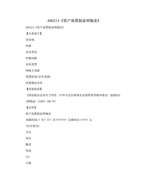 A06214《资产处置损益明细表》.doc