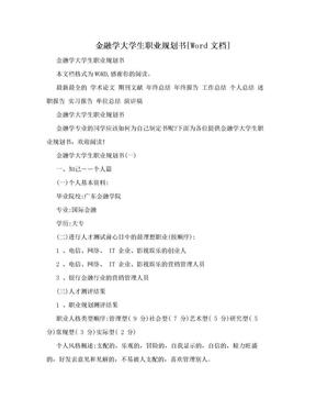 金融学大学生职业规划书[Word文档].doc