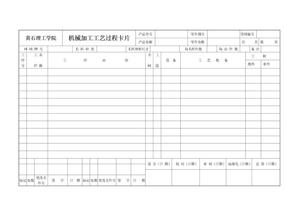机械加工工艺过程卡片及工序卡片(空白).doc