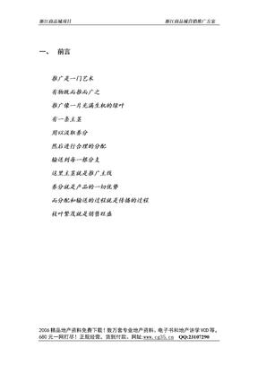 南京浙江商品城营销推广方案.doc