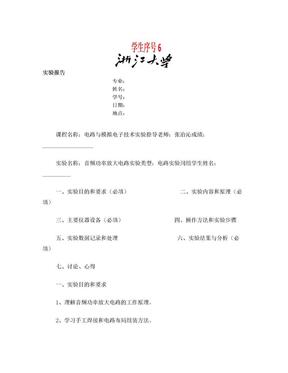 音频功率放大电路 实验报告.doc