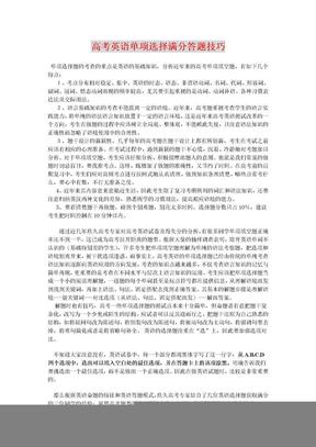 高考英语单项选择满分答题技巧.doc