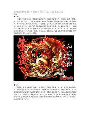 中国古代神话神兽大全.doc