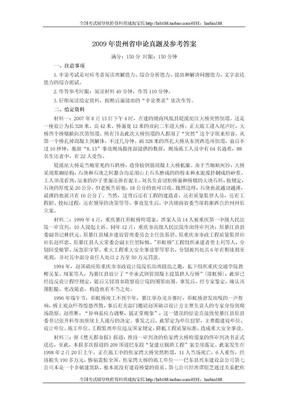 申论历年真题贵州-10套2009年贵州省申论真题及参考答案.doc