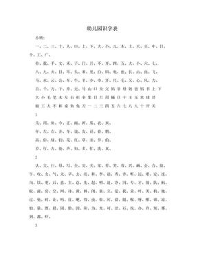幼儿园识字表.doc