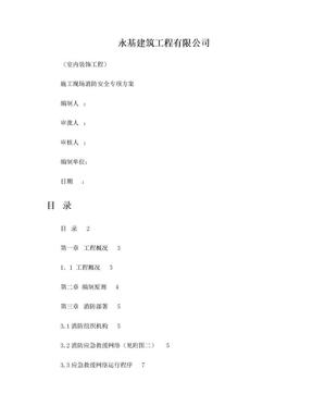 建筑施工现场消防防火专项方案.doc