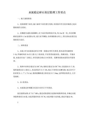 水泥稳定碎石基层施工技术要求.doc