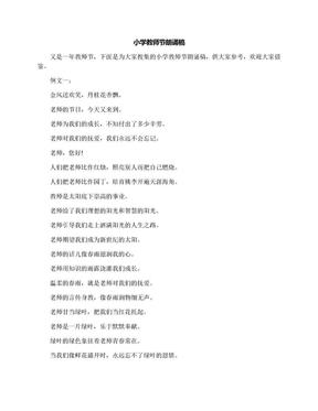 小学教师节朗诵稿.docx