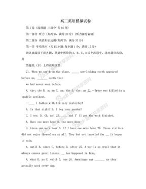 高三英语模拟试卷.doc