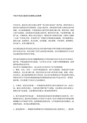 声灸--中医声灸复合康复疗法.docx