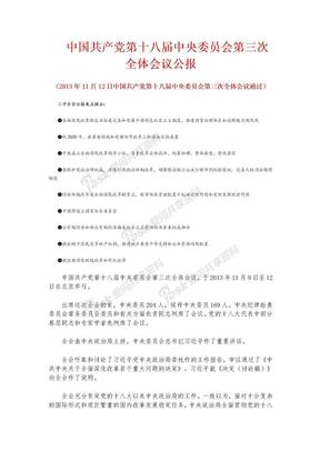 十八届三中全会报告(全文).doc