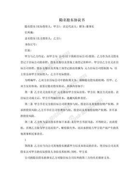 隐名股东协议书.doc