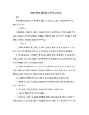 2016高中历史新学期教学计划.doc