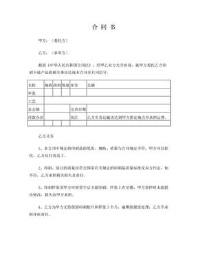 印刷合同范本.doc