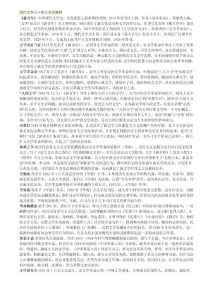 现代文学三十年之名词解释.doc