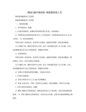 [精品]超声波清洗 换能器组装工艺.doc