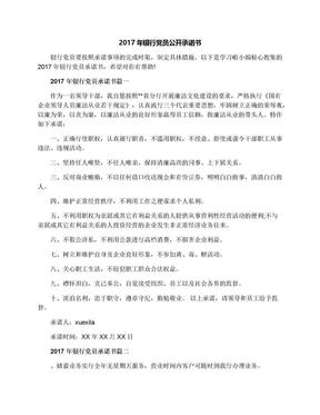 2017年银行党员公开承诺书.docx