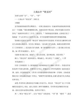 """王戎心中""""将无同"""".doc"""