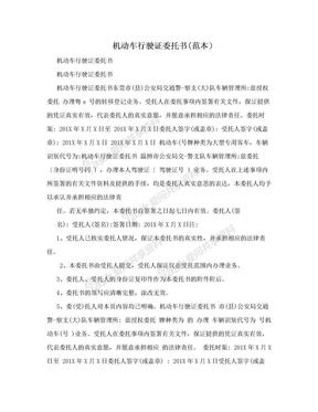 机动车行驶证委托书(范本).doc