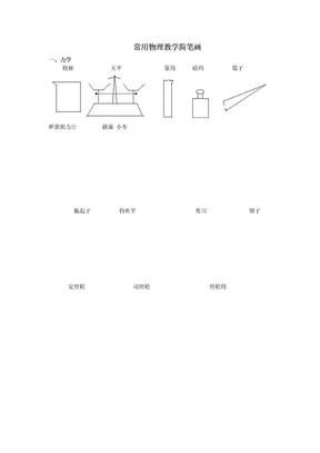 常用物理教学简笔画.doc