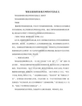 邹韬奋新闻职业观在网络时代的意义.doc
